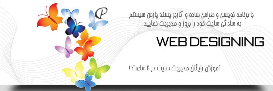 طراحی سایت و سئو سایت در کرج- شرکت طراح سایت کرج
